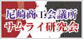 尼崎商工会議所 サムライ研究会